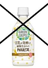 Green Calpis (2)