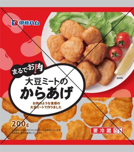 【商品画像】大豆ミート-からあげ