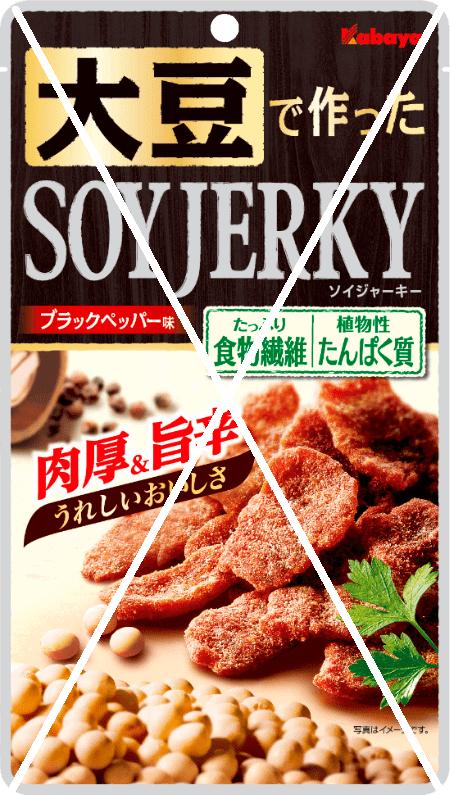 Kabaya Soy Jerky, Black Pepper Flavored