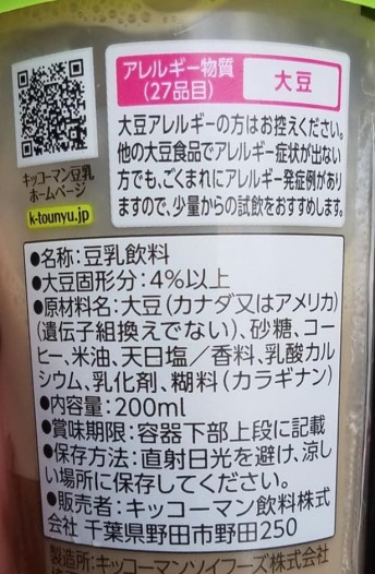 Kikkoman Soy Latte back of package (2)