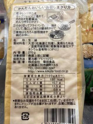 Kikuta Namaage ingredient list