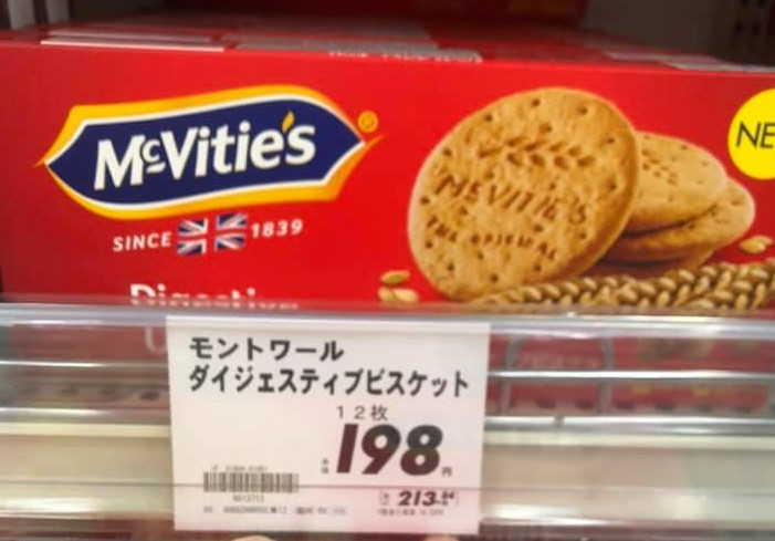 McVitie's Digestive Biscuits (2)