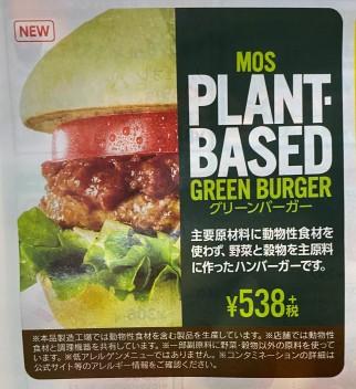 Mos burger flyer