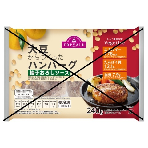 TopValu Hamburger Steak Made From Soybeans With Grated Yuzu Sauce