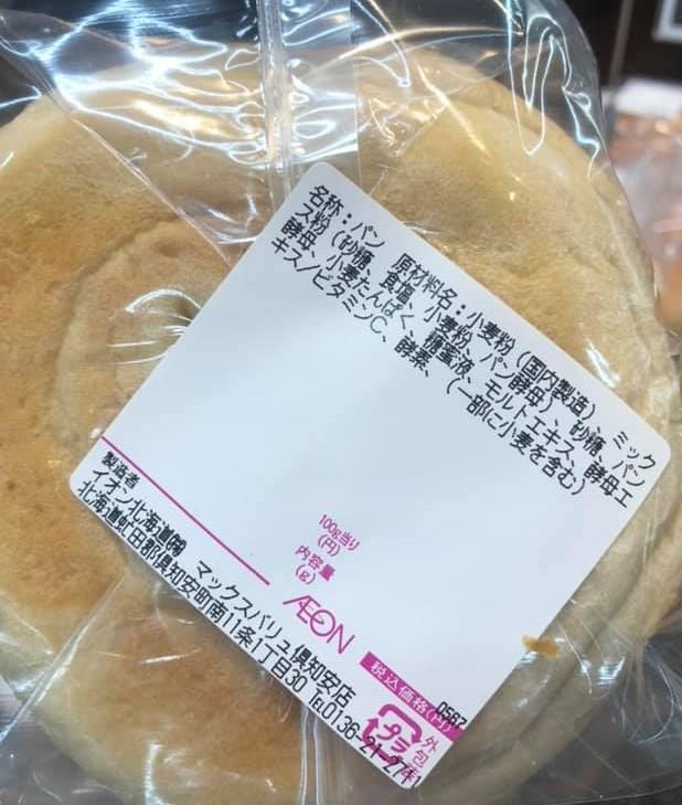 Aeon Plain Bagels (2)