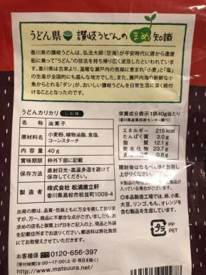 Deep-Fried Udon Snack ingredient list