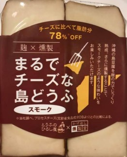 Smoked Cheese-like Shimadofu (2)