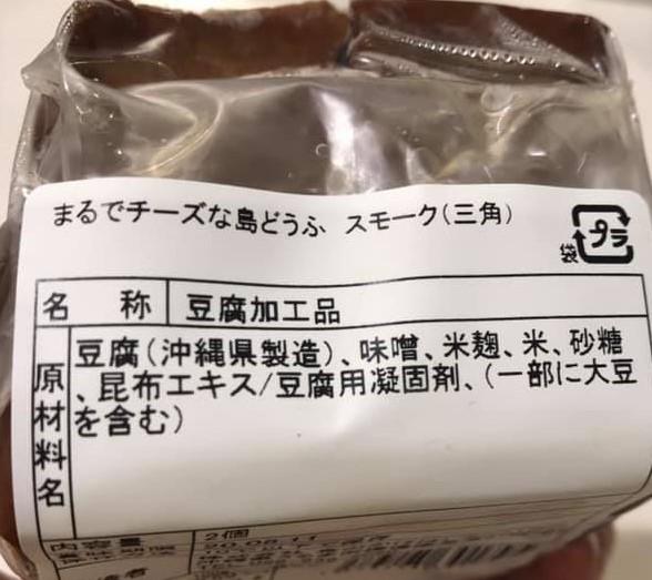 Smoked Cheese-like Shimadofu ingredient list (2)