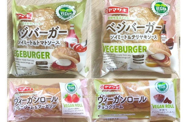 Yamazaki certified vegan products