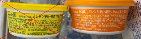 Akagi Shavy ice cream ingredient list