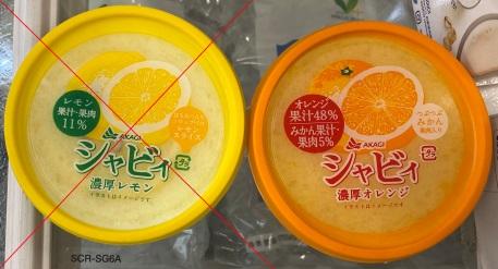 Akagi Shavy ice cream