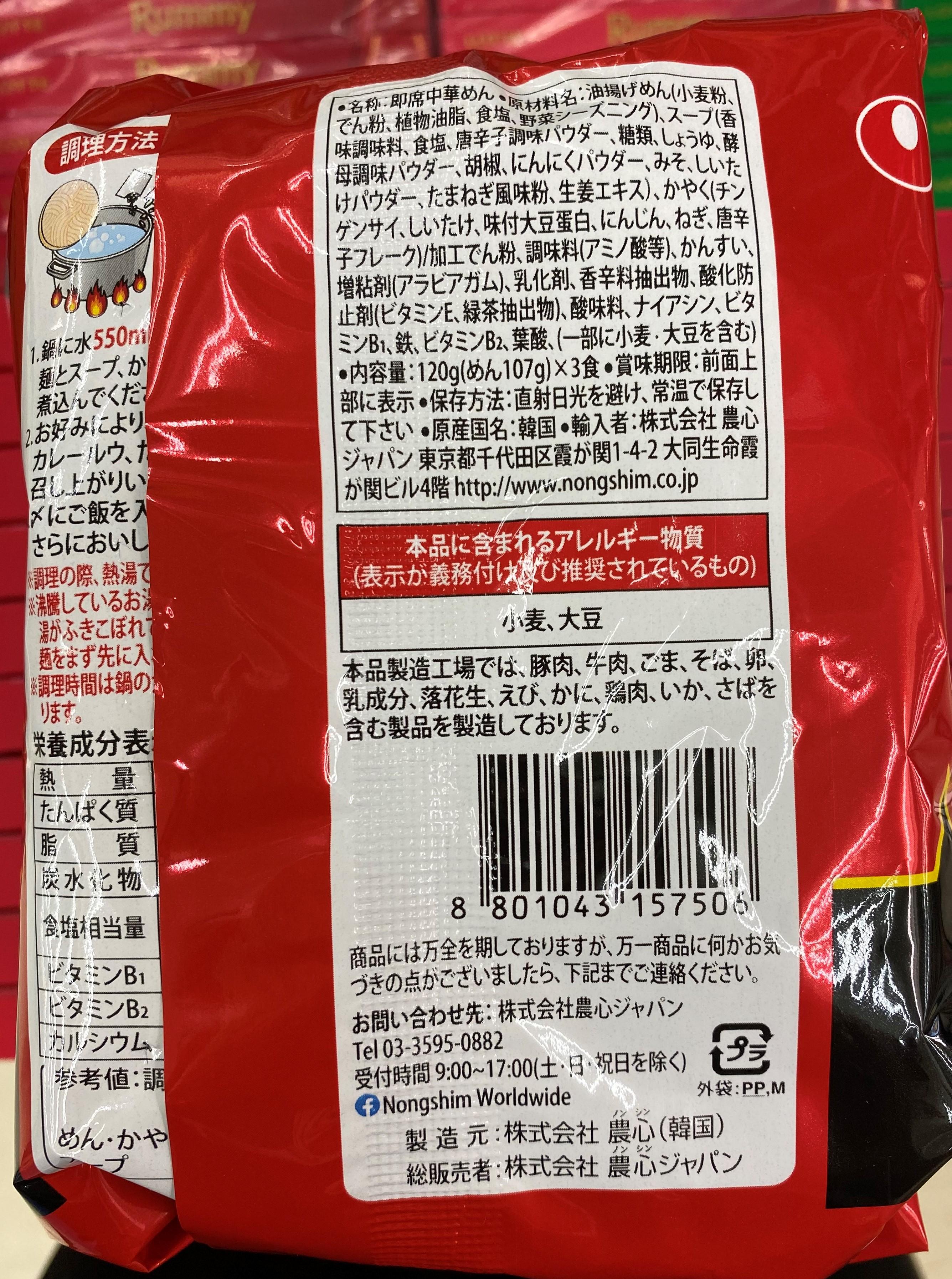nongshim ramen ingredient list (2)