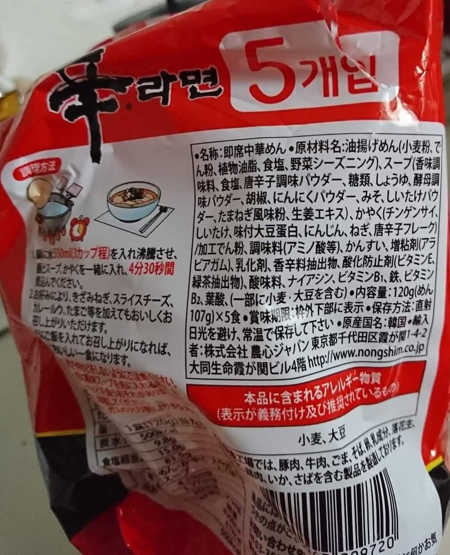 Shin Ramen pack no animal ingredients
