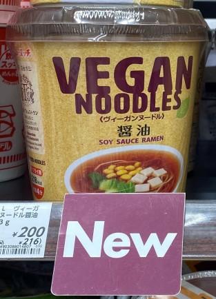 t's vegan noodles soy sauce ramen - cropped