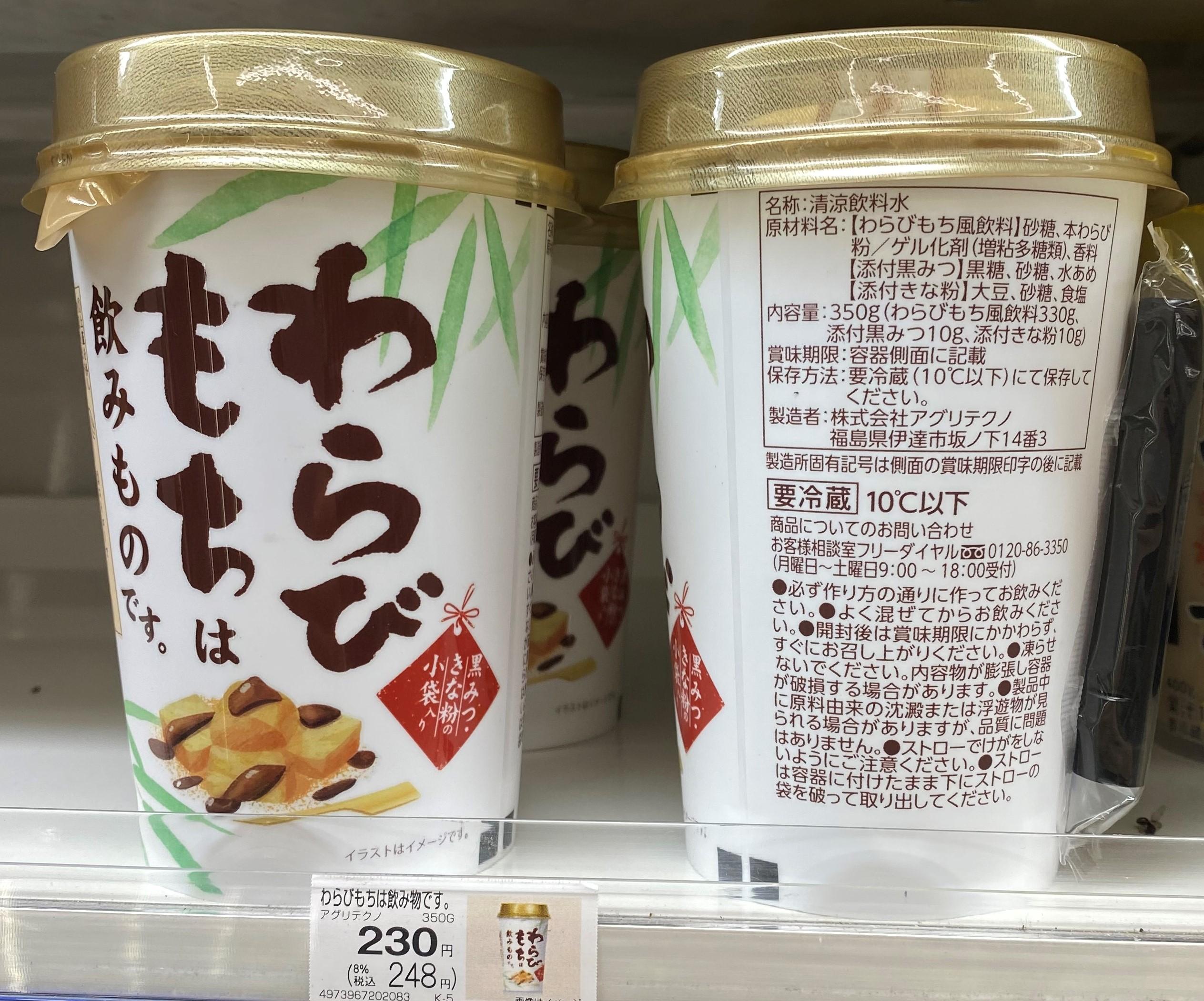 warabi mochi drink family mart
