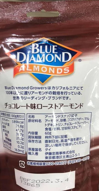 Blue Diamond Almonds Dark Chocolate Flavor back of package