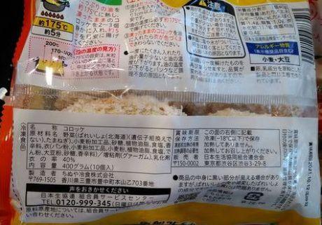 Co-op Hokkaido Potato Croquettes back of package