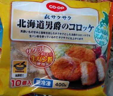 Co-op Hokkaido Potato Croquettes