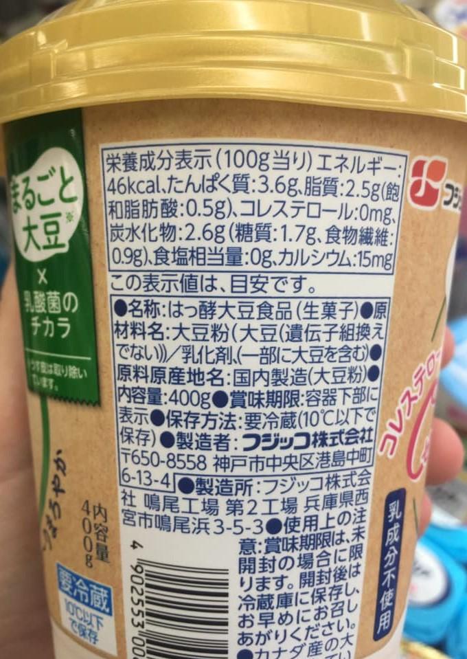 Fujicco Yogurt from Soybeans back of package