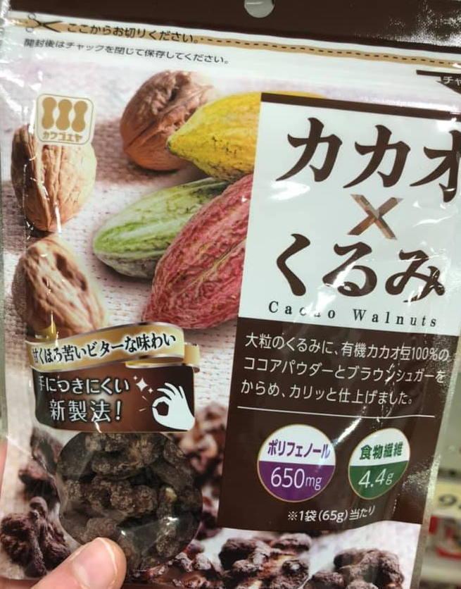 Kawagoeya Cacao Walnuts