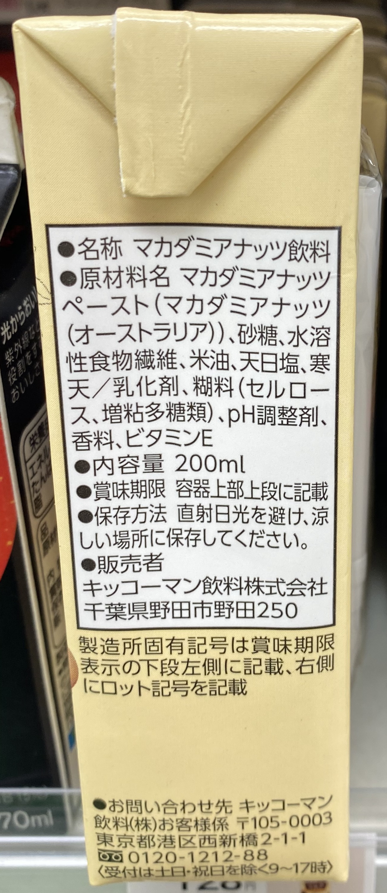 Kikkoman Macadamia Nut Milk ingredient list