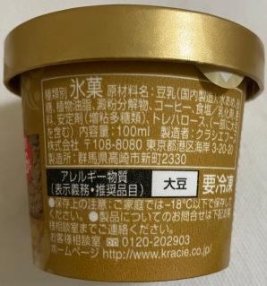 Kracie Soy Latte ingredient list