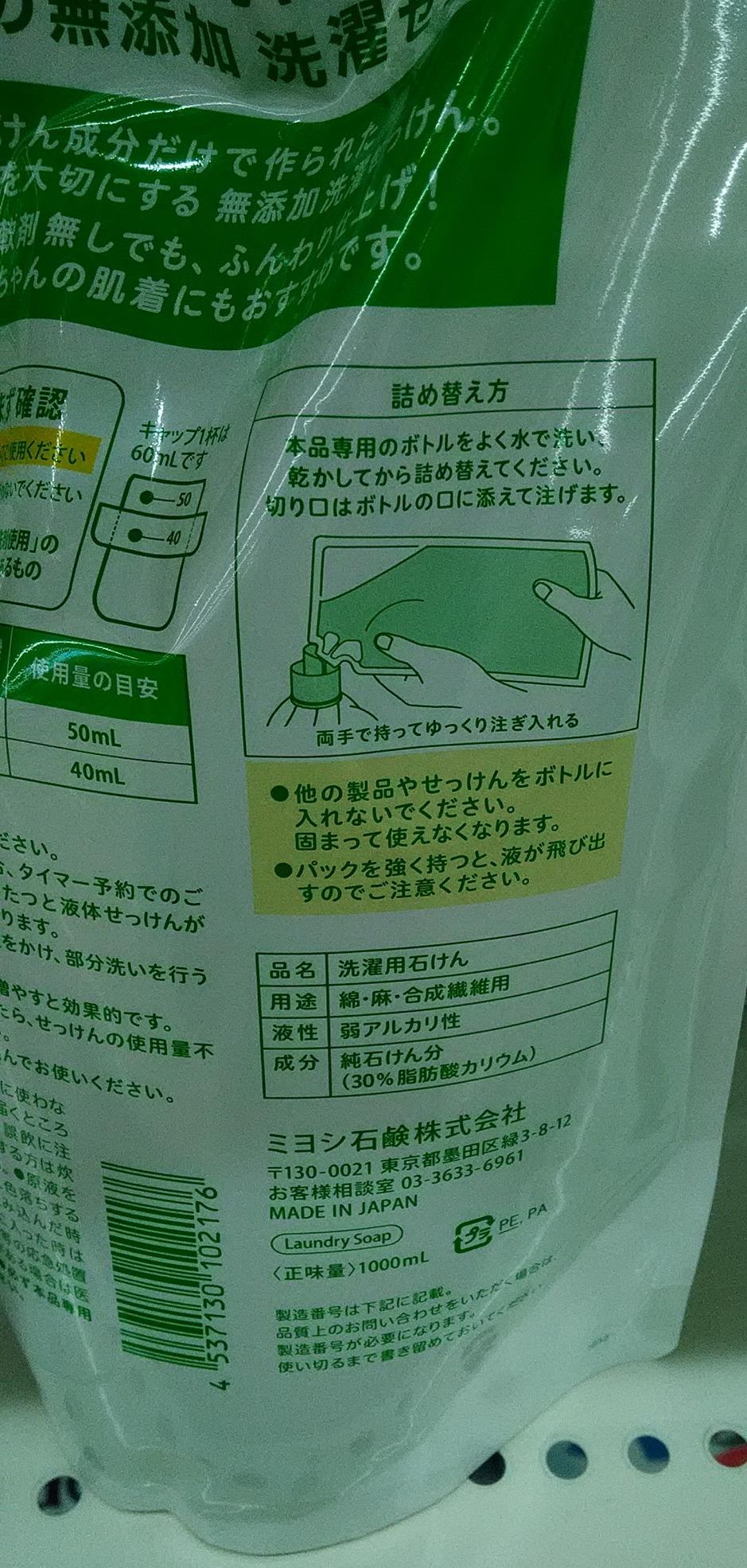 Miyoshi Additive-Free Liquid Laundry Detergent for Sensitive Skin Refill Ingredient List