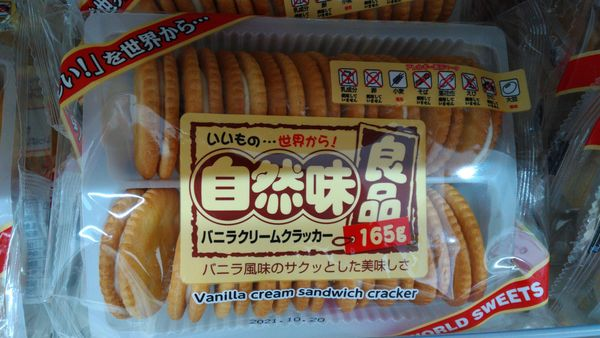 Natural Taste Products Vanilla Cream Cracker new version