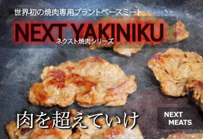 next meats yakiniku