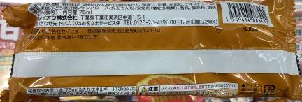 TopValu Ripe Tangerine Bar back of package