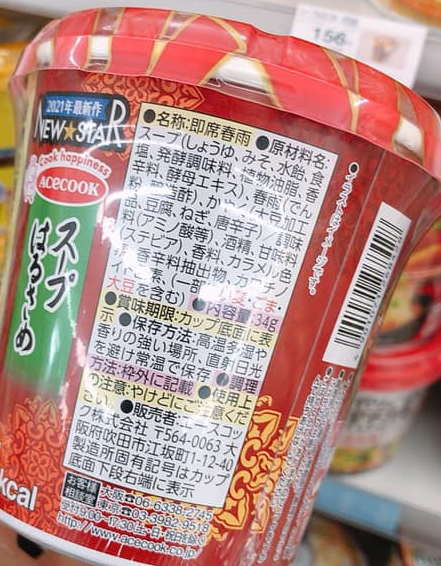 Acecook Newstar Harusame Soup, Mapo Tofu with Zero Animal Ingredients back of package