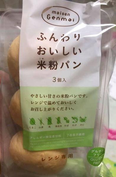 Maisen Genmai (Brown Rice) Delicious Fluffy Rice Flour Bread