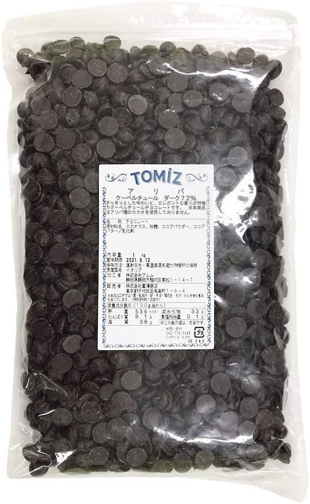 Tomiz (Tomizawa Shoten) Ariba Couverture Dark 72% Cacao