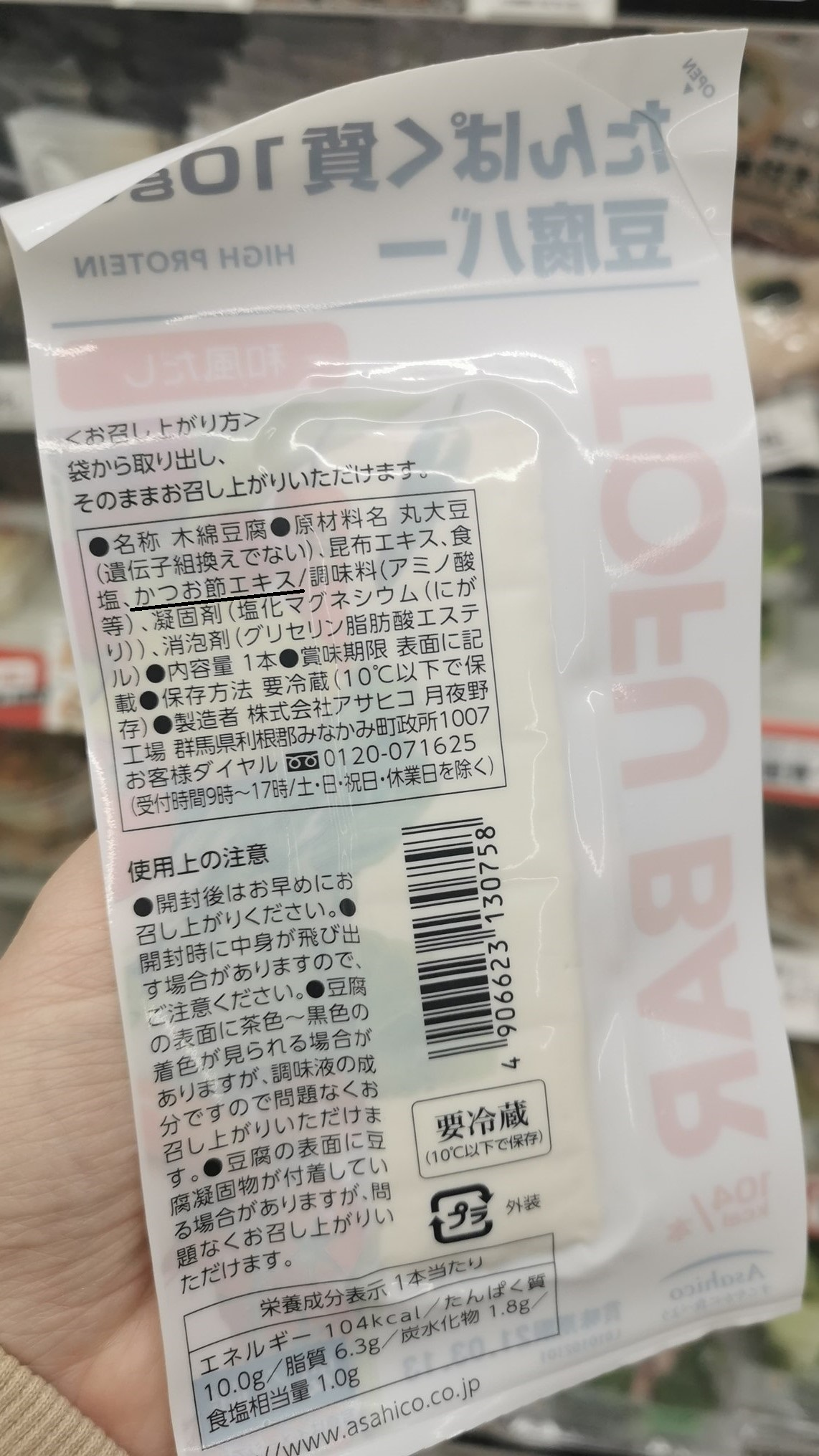 Asahiko Tofu Bar Japanese Dashi back of package