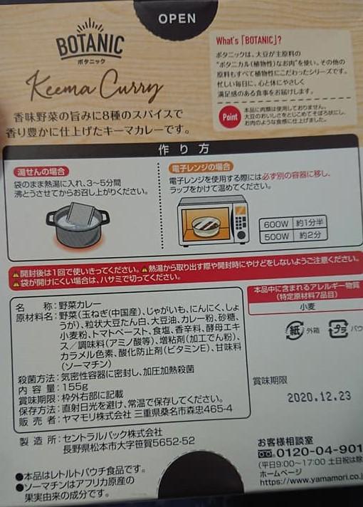 Botanic Keema Curry back of package