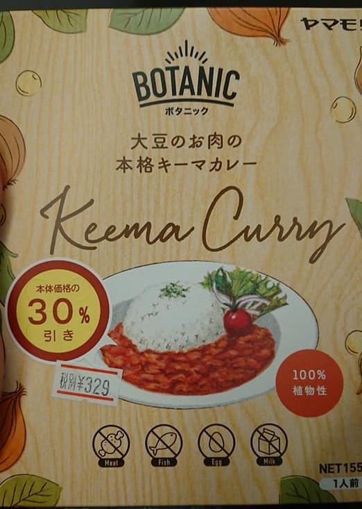 Botanic Keema Curry