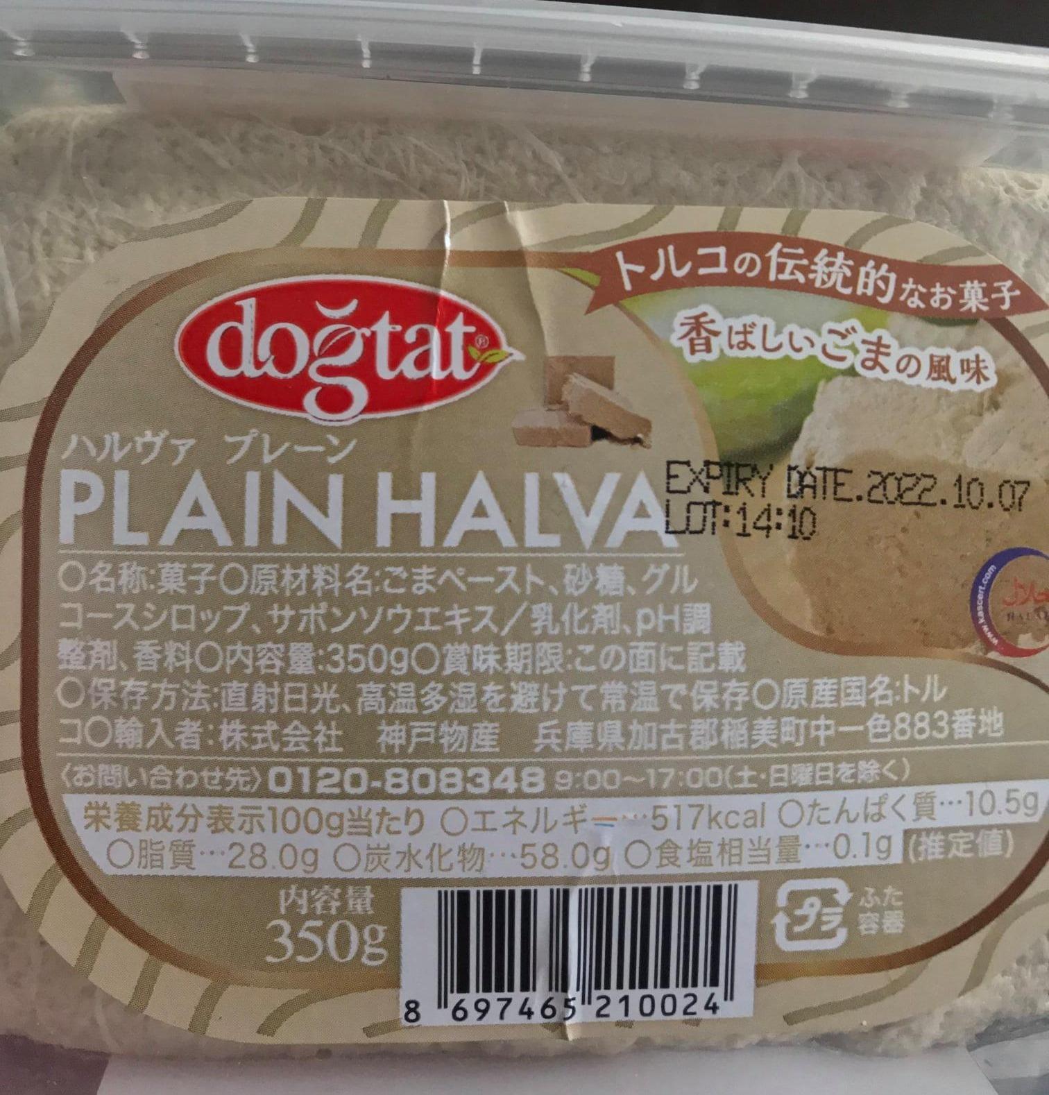 Dogtat Plain Halva