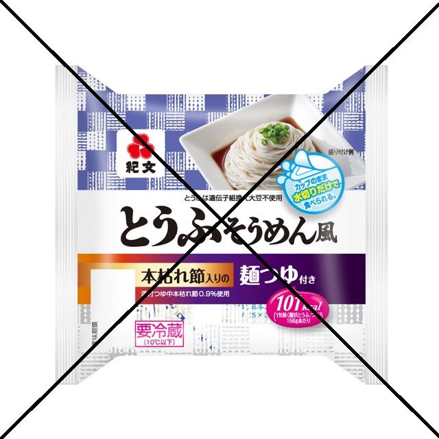 Kibun Tofu Somen Style with Mentsuyu Sauce