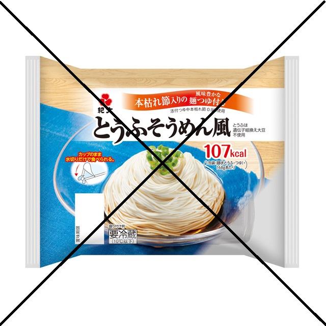 Kibun Tofu Somen Style