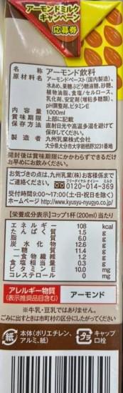 Kyushu Dairy Almond Milk side of package