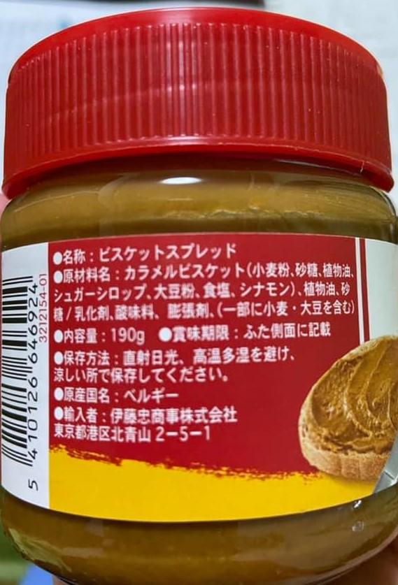 Lotus Biscoff Crunchy Spread ingredient list