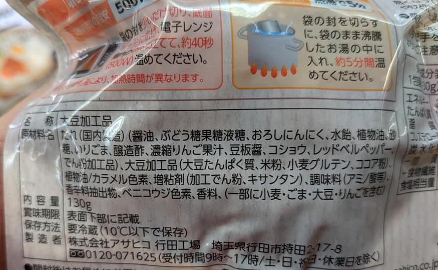 Asahico Toffu Protein Yakiniku (Grilled Meat) back of package