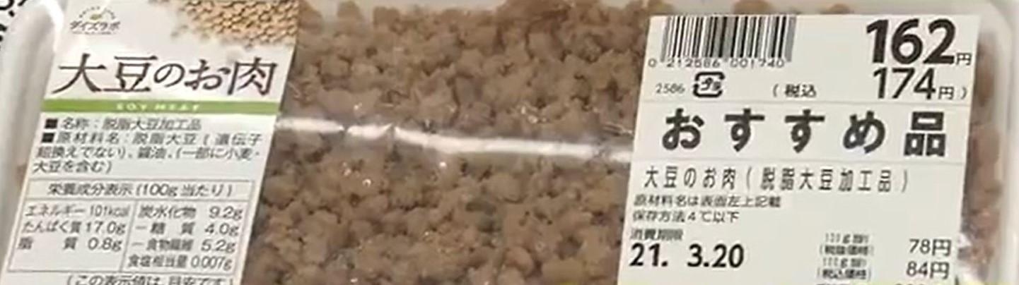 Daizu Labo Soybean Meat