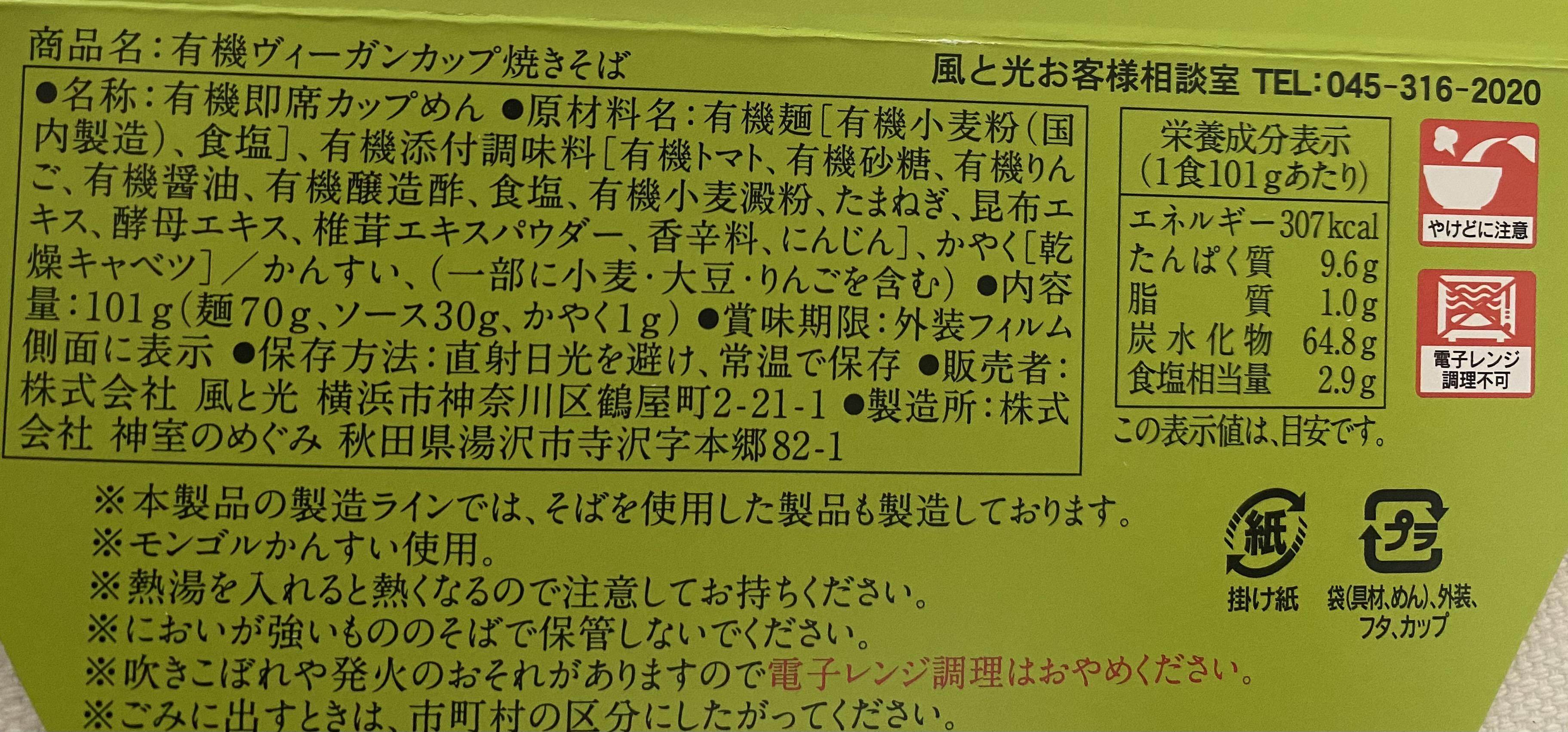 Kaze to Hikari Organic Vegan Yakisoba ingredients