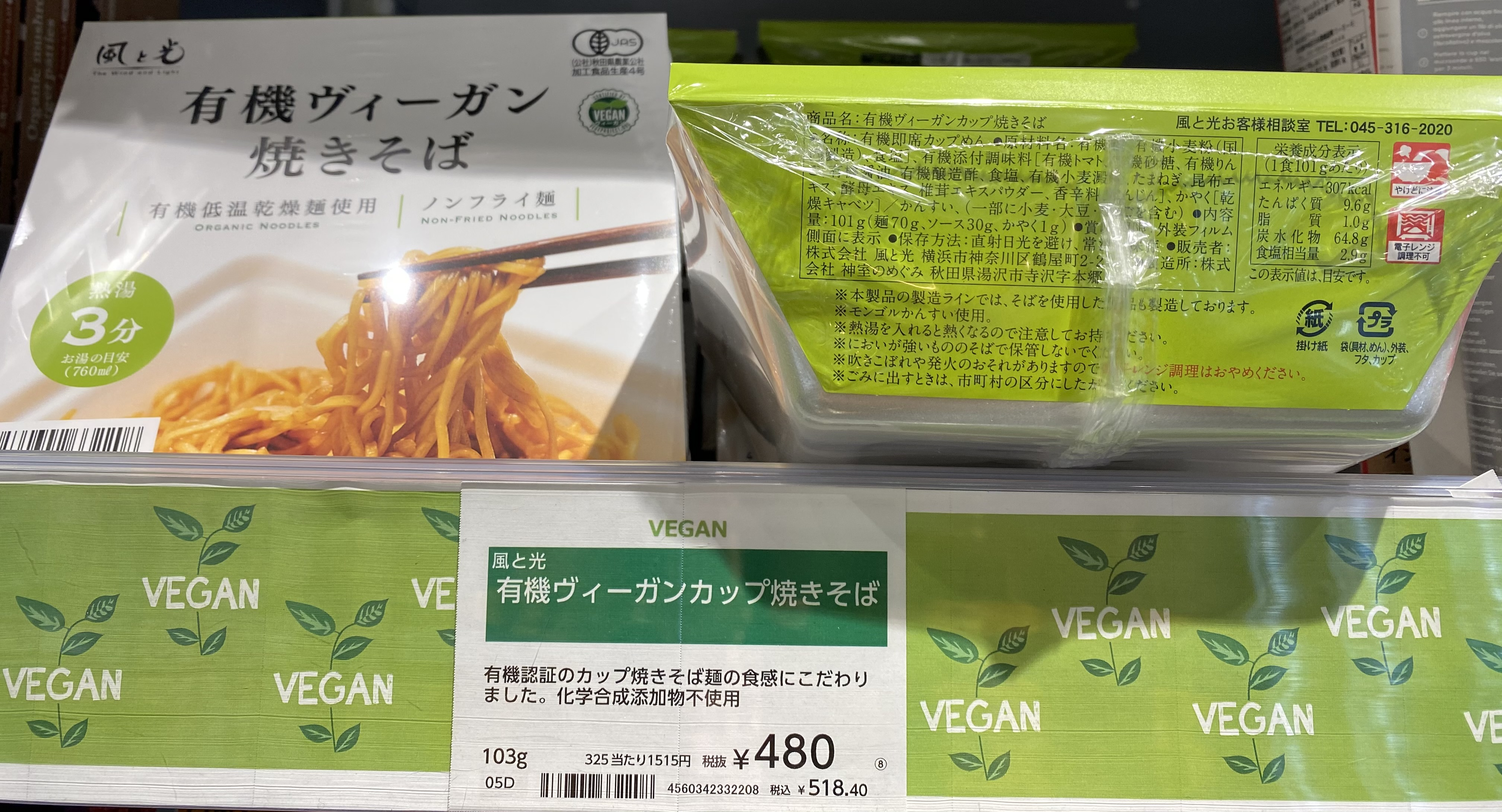 Kaze to Hikari Organic Vegan Yakisoba
