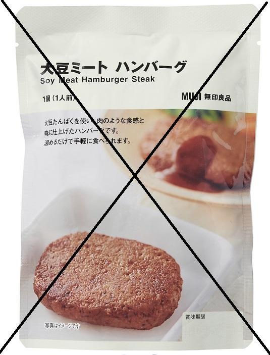Muji Soy Meat Hamburger Steak