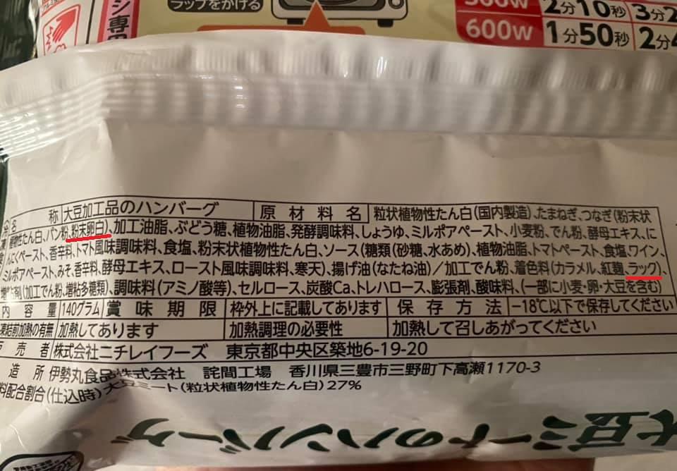 Nichirei Soymeat Hamburger Steak, Demiglace, back of package