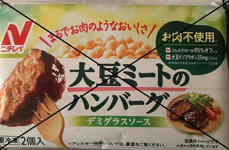 Nichirei Soymeat Hamburger Steak, Demiglace