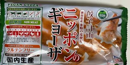 Nippon Gyoza