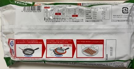 Nippon Gyoza back of package